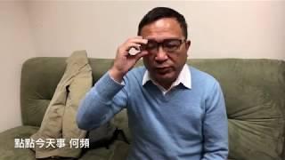 Download 溫家寶的化妝師,魯煒差點成為政治局委員(《點點今天事》) Video