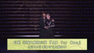 Download 月組公演『All for One』初日舞台映像(ロング) Video
