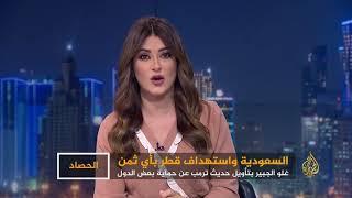 Download الحصاد - سوريا والقوات الأميركية.. الجبير ينطق عن الهوى Video