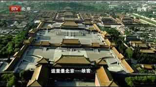 Download Aerial tour of Beijing China | 俯瞰北京 (北京卫视) Video