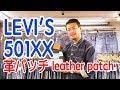 Download 【リーバイス501XX】革パッチ leather patch ベルベルジン BerBerJin 原宿 levis ファッション 藤原 ファースト Gジャン デニム Video