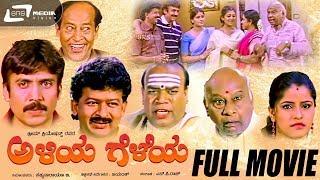 Download Aliya Geleya / ಅಳಿಯ ಗೆಳೆಯ  Kannada Full Movie FEAT. Abhijith, Balaraj, Mamatha, Video