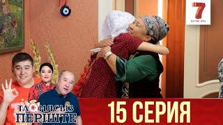 Download ″Тақиясыз періште″ 15 шығарылым (15 выпуск) Video