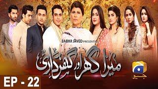 Download Mera Ghar Aur Ghardari - Episode 22 | HAR PAL GEO Video