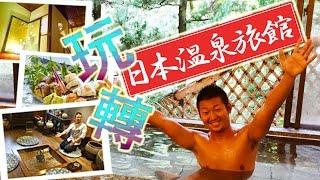 Download 惊奇日本:玩轉日本溫泉旅館 !【温泉旅館 最高!】~ビックリ日本~ Video