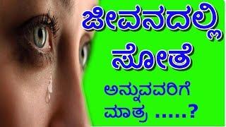 Download inspiring story in Kannada - kktvkannada Video