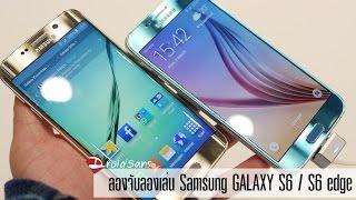 Download ลองจับลองเล่น Samsung Galaxy S6 และ S6 Edge Video