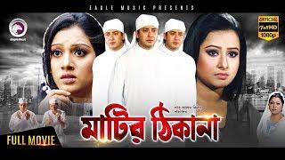 Download Shakib Khan Hit Movie | MATIR THIKANA | Shakib Khan, Purnima | Bangla Movie | Exclusive Release 2017 Video