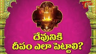 Download How to Light a Lamp in Front of God ?   Dharma Sandehalu Video