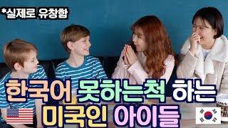 Download 한국어 못하는척 하는 미국인 아이들 (실제론 유창함) Pretending to Not Speak Korean (actually fluent) - Prank - Video