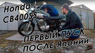Download Honda CB400SS первый пуск после Японии! Video