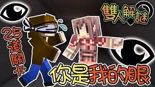 Download 【巧克力】『雙人解謎系列:25道關卡 上』 - 你是我的眼    Minecraft Video