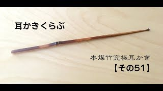 Download 耳かきくらぶ【その51】- Ear cleaning,Ear wax removal How to clean ear wax Part.51 - 귀청소 - 귀파기 - 掏耳朵 Video