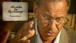 Download Битва за Украину (Фильм 2) Андрей Кончаловский Video