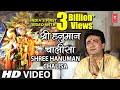 Download Hanuman Chalisa with Subtitles [Full Song] Gulshan Kumar, Hariharan - Shree Hanuman Chalisa Video