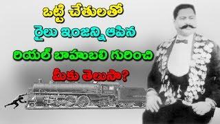 Download Indian Legendary Wrestler Kodi Rammurthy Naidu Untold Story || బాహుబలిని తలదన్నే కలియుగ భీముడు || CC Video