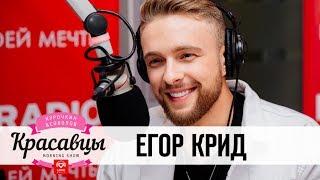 Download Егор Крид в гостях у Красавцев Love Radio 23.05.17 Video