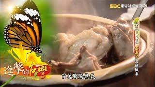 Download 雲端上的美味 雲南菜清境飄香 第207集《進擊的台灣》全集 Video