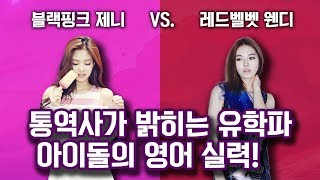 Download 블랙 핑크 제니와 레드 벨벳 웬디 영어 실력 대결 (WSBE: Jennie from Black Pink vs. Wendy from Red Velvet) Video