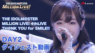Download 【DAY2】アイドルマスター ミリオンライブ! 4thLIVE TH@NK YOU for SMILE!! LIVE BD ダイジェスト Video