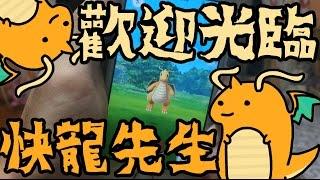 Download Pokemon GO : 精靈寶可夢GO ➲ 有快龍飛過我家窗戶 ( ft. 阿神媽 ) Video