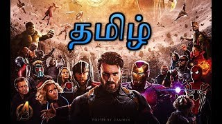 Download Avengers Infinite war (2017) & Avengers 4 Officially Confirmed Heroes (Tamil) and Marvel contracts Video