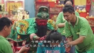 Download 问神05 关帝信仰 Video