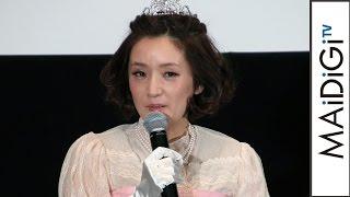 Download 千秋、プリンセス衣装で登場!「こんなクソババアですみません」 映画「ロイヤル・ナイト」公開記念イベント1 Video