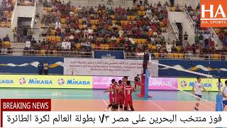 Download فوز منتخب البحرين على مصر ١/٣بطولة العالم لكرة الطائرة Video