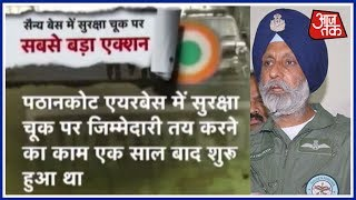 Download IAF Probe Reveals Security LApse, Pathankoth Airbase Ex-Commander Resigns Video
