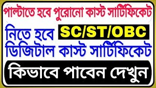 Download How To Get New Digital SC,ST,OBC Caste Certificate Number Online In Mobile Video