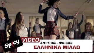 Download Αντύπας - Φοίβος - Ελληνικά Μιλάω - Official Video Clip Video