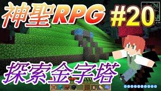 Download 當個創世神※Minecraft※神聖RPG冒險 Ep.20 探索金字塔 Video