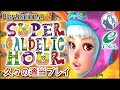 Download 【PS2】スーパーギャルデリックアワー 適当プレイ [Super Galdelic Hour Longplay] Video