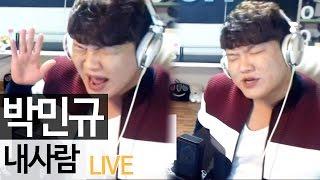 Download 박민규 - '내사람' LIVE [music] - KoonTV Video