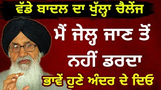 Download ਪ੍ਰਕਾਸ਼ ਸਿੰਘ ਬਾਦਲ ਦਾ ਖੁੱਲ੍ਹਾ ਐਲਾਨ Parkash Singh Badal open Challenge to CM Captain Amrinder Singh Video