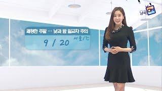 Download [날씨정보] 10월 14일 11시 발표 주말 쾌청한 날씨 Video