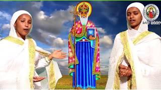 Download New Helen & Betelehem Ethilopian Orthodoks Amharic Mezmur Mahber Abune Selama አዲስ የአማርኛ መዝሙር በዘማርያ Video