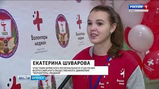 Download ″Вести. Брянск″ (эфир 06.12.2018 в 20:45) Video