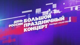 Download Концерт в День России(Красная Площадь)2018(HD) Video