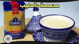 Download Choumicha : M'Hamessa au Lait | شميشة : محمصة بالحليب Video