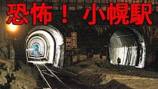 Download 【ハイパー秘境駅】夜の小幌駅は行くもんじゃない Video