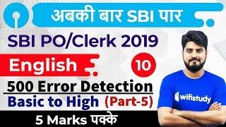 Download 3:00 PM - SBI PO/Clerk 2019 | English by Vishal Sir | 500 Error Detection (Part-5) Video