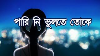 Download Parini Bhulte Tokey, Bengali Audio Sayings -charu diary Video