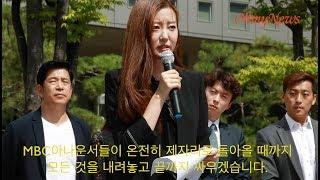Download MBC 아나운서의 눈물 ″더이상 겁내지 않겠다. 부끄럽지 않은 방송을 위해″ Video