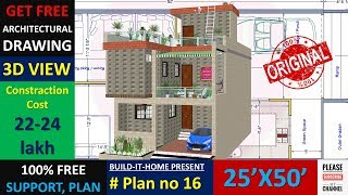 Download {#16} 25'x50' FEET HOUSE PLAN (3D) WITH CAR PARKING, BALCONY GARDEN INFORMATION, ELEVATION {हिन्दी} Video