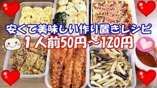Download 【作り置き】金欠レスキューレシピ!安くて美味しい6品紹介 Video