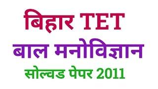 Download बिहार TET बाल मनोविज्ञान Video