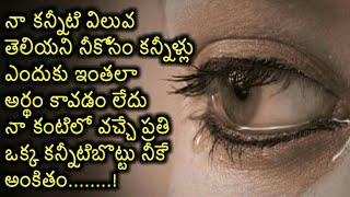 Download గుండెను కరిగించే ప్రేమ కవిత | Telugu prema kavithalu | Suresh bojja | Telugu heart touching prema | Video