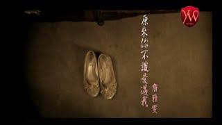 Download 詹雅雯【原來你不識愛過我】Official Music Video Video